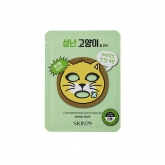 Skin79 Angry Cat Animal Mask